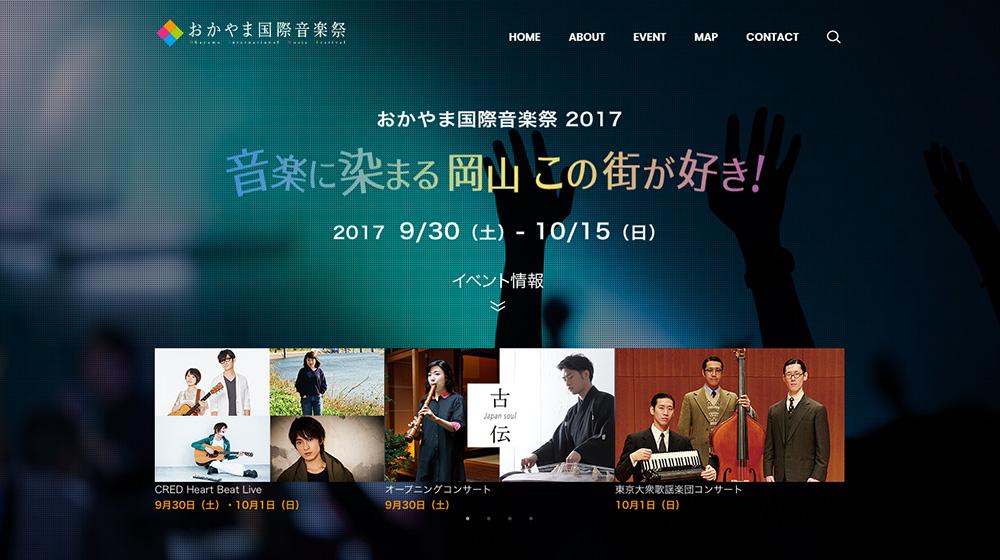 おかやま国際音楽祭2017web